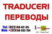 Бюро переводов InterLingua